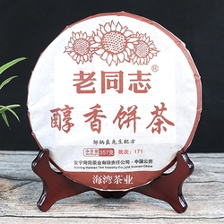 2017年老同志醇香饼茶将于2017年10月26日全国统一上市