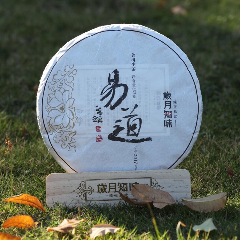 2017年岁月知味 易道 生茶 357克