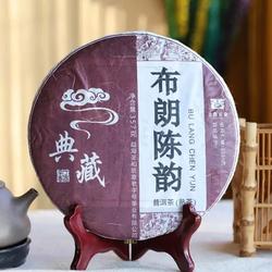 普洱茶第一名山,典藏布朗之神韵!