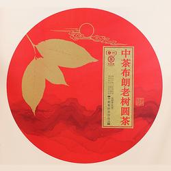 中茶布朗老树丨清香持久,滋味浓厚