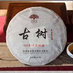 2014年洪普号 古树 100年以上树龄 生茶 357克