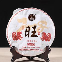 """""""旺""""熟茶:承载的是生肖文化,带来的是味蕾体验"""