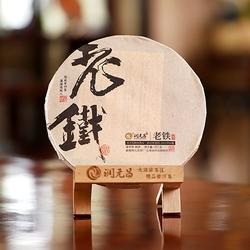 熟茶铁饼形态市场少有,润元昌老铁让人眼前一亮