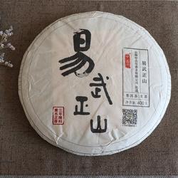 【茶言观色】遇见中吉号2018年易武正山