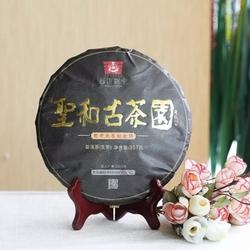 【圣和古茶园青饼】2018首款必藏纪念茶!