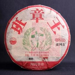 『Tea-新品』2018·老同志·班章王,限量1000套。