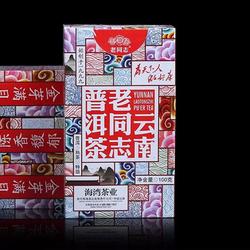 『Tea-新品』老同志普洱特级散茶100克