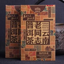 『Tea - 新品 』老同志 普洱一级散茶 250克