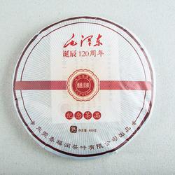 双陈味(3)毛泽东诞辰120周年纪念茶