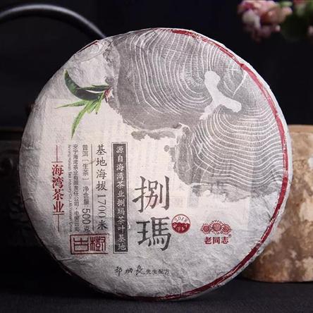 2018年老同志 捌玛 生茶 500克