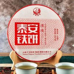 【戊戌·泰安铁饼】国泰民安,天下和乐!纪念中国改革开放四十周年!