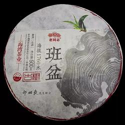"""【老同志新品回顾】复刻经典7578""""为天下人做好茶""""(下)"""