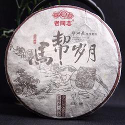 『Tea-新品』老同志马帮岁月【熟饼】