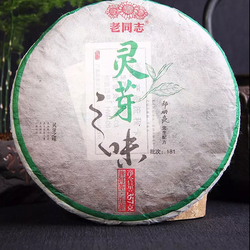 『Tea-新品』老同志灵芽之味【生饼】