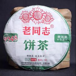 『Tea-新品』老同志9948饼茶