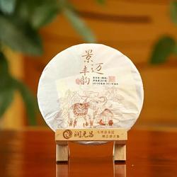 新品上市名山纯料熟茶-景迈丰韵,给你更纯粹的浓软香甜