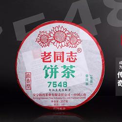 『Tea-新品』181批7548致敬经典复刻升级