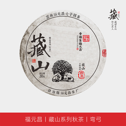 福元昌2018年秋茶预存活动火热启动