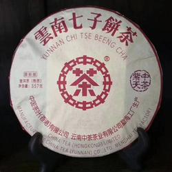 1801云南七子饼茶—中茶紫天普洱茶(熟茶)
