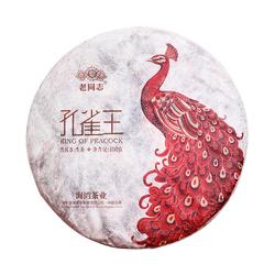 孔雀王-深谷幽香,茶中精灵