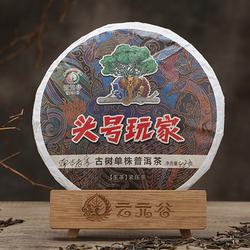 """云元谷""""头号玩家""""古树单株系列产品发布"""