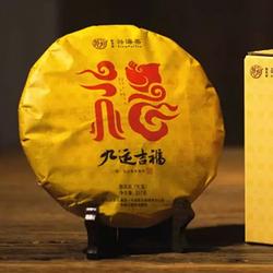 2019年生肖纪念茶佳兆业兴海茶业【九运吉福】正式上市