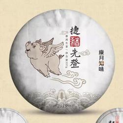 2019年生肖纪念茶岁月知味【捷猪先登】隆重上市