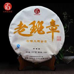 一款动用了100棵古树的普洱茶,这是清朝皇帝才能有的待遇