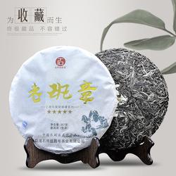 【老班章】茶王同源,霸气厚重
