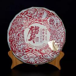 生肖纪念茶中茶【布朗】【易武】【布朗山】【吉幸班章】隆重上市