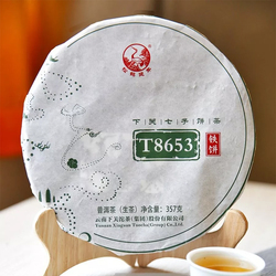 【2019版T8653铁饼】愿得伊人心,三生三世,十里茶香!