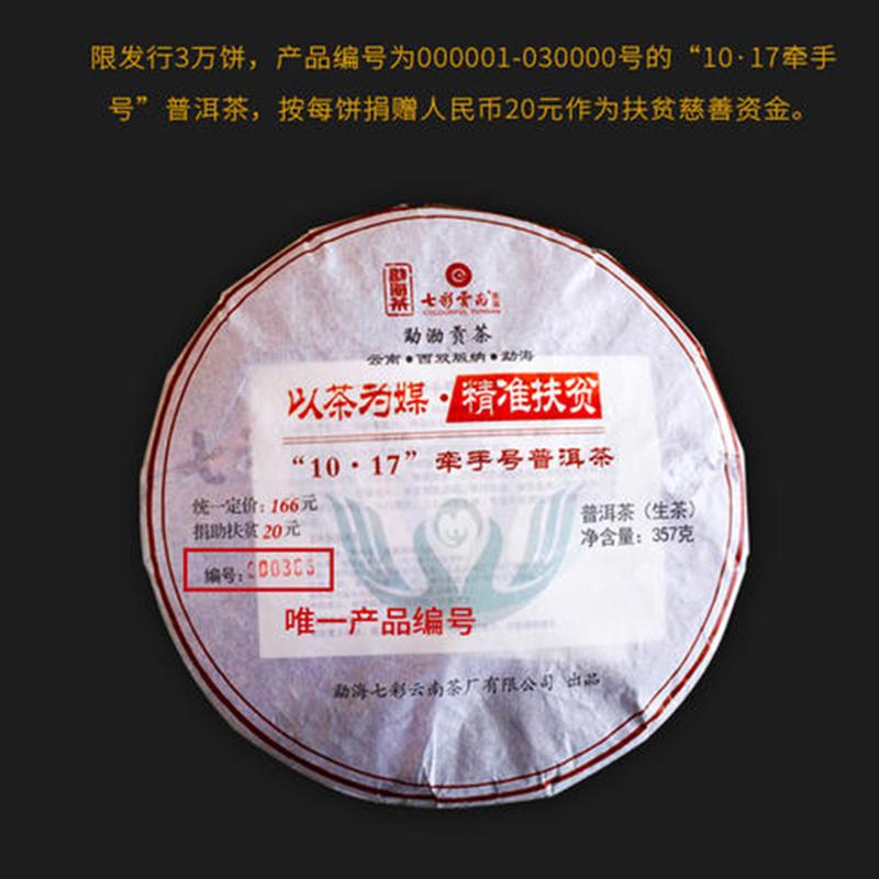 2018年七彩云南 牵手号 生茶 357克