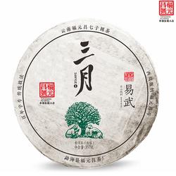 福元昌2019年春茶预售(首批)正式开始