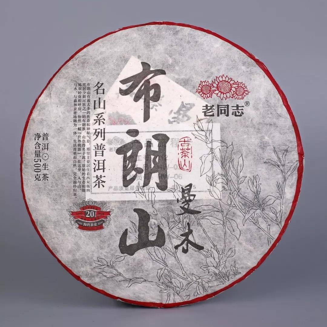 2019年老同志 布朗山曼木 生茶 500克