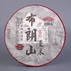 『Tea-新品』2019年老同志名山茶系列——曼木