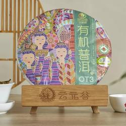 云元谷2019年有机生茶OT3
