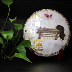 正皓【猪福皓运】我们的生肖茶,不仅仅是包装上画一只生肖图案