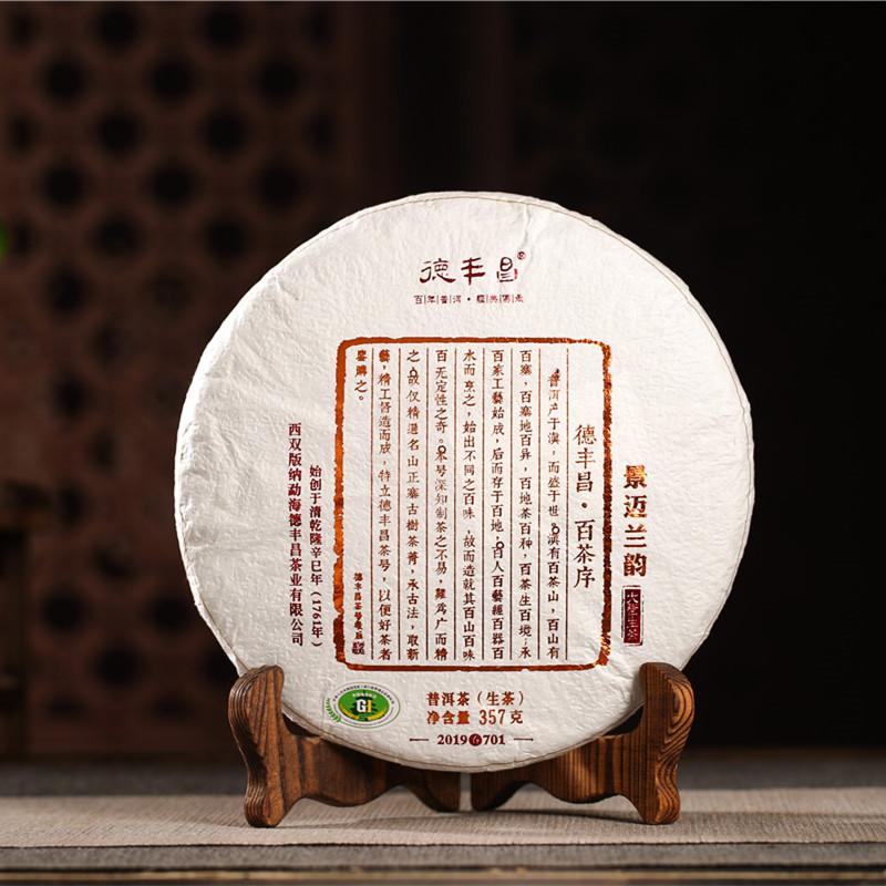 2019年德丰昌 景迈兰韵 生茶 357克