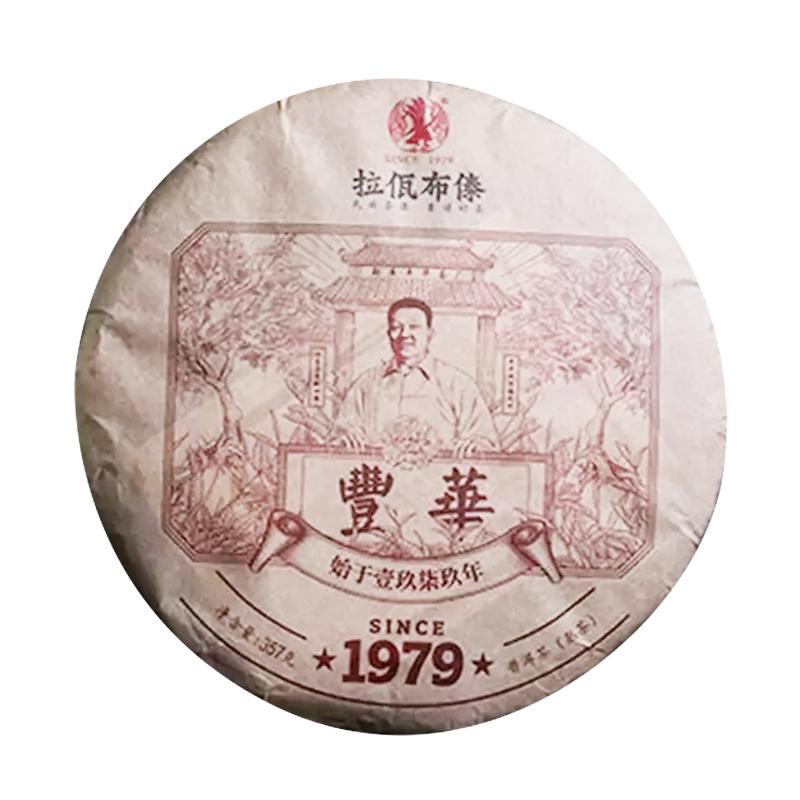 2019年拉佤布傣 1979 熟茶 357克