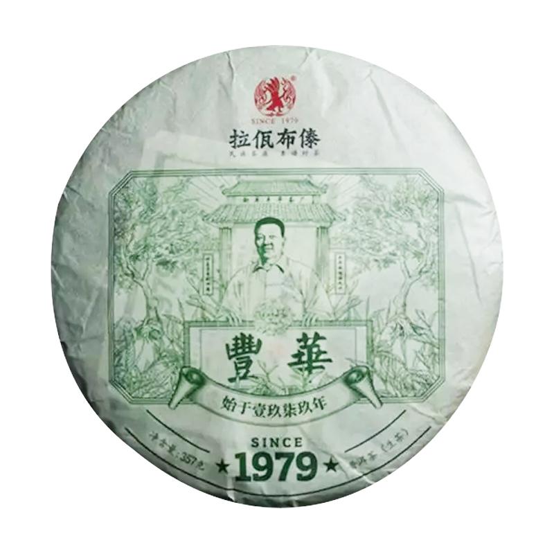 2019年拉佤布傣 1979 生茶 357克