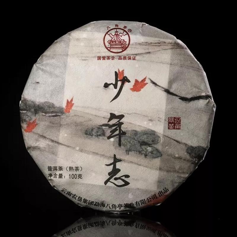 2019年八角亭 少年志 熟茶 100克