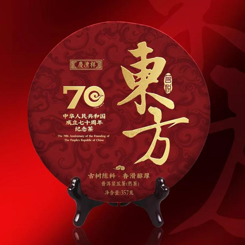 2019年七彩云南 茗悦东方 70周年纪念茶 熟茶 357克