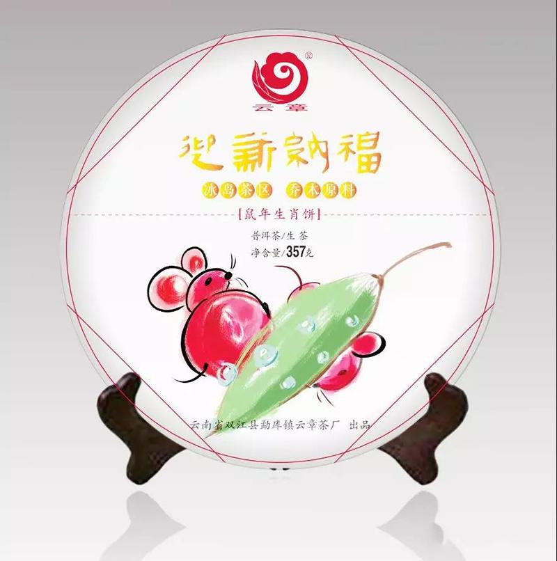 2020年云章 迎新纳福 生茶 357克