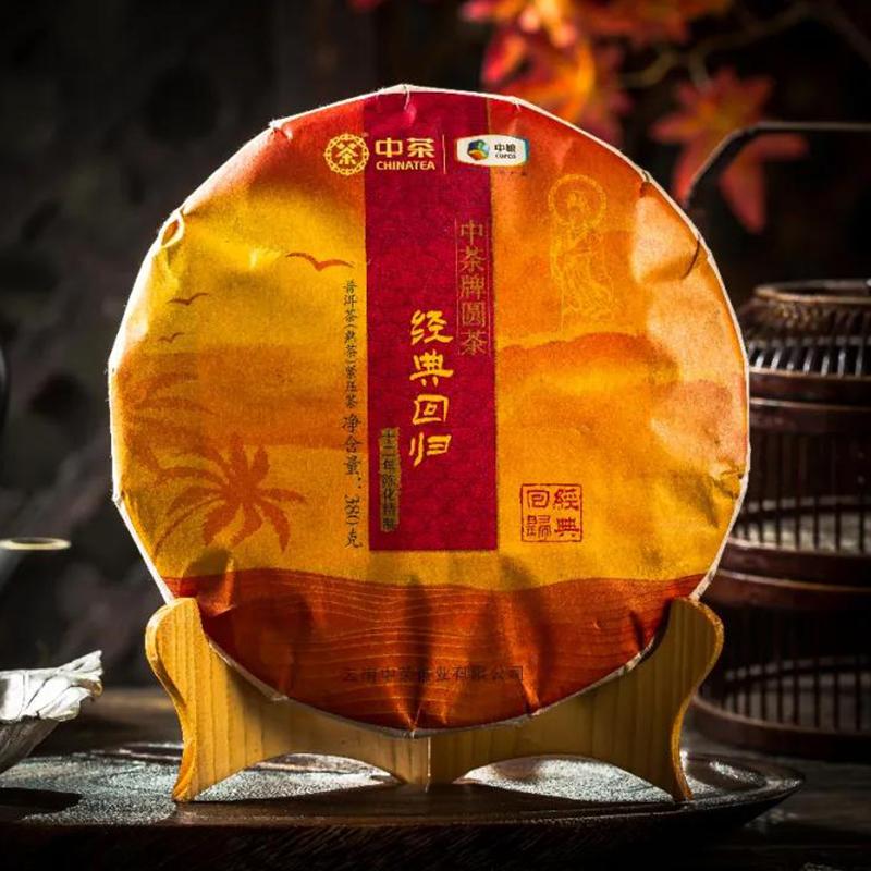 2020年中茶普洱 经典回归 熟茶 380克