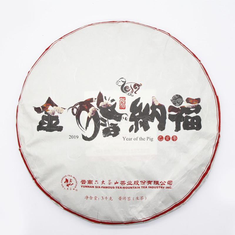 2019年六大茶山 金猪纳福 生茶 3000克