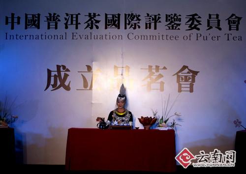 中国普洱茶国际评鉴委员会