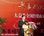 吴远之和他的大益茶业集团