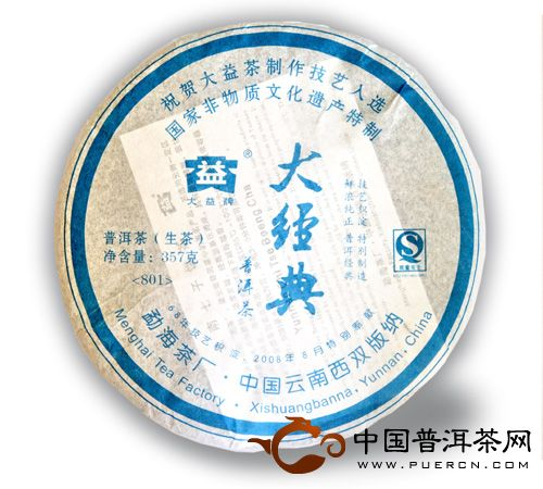 """""""大经典""""普饼是勐海茶厂为祝贺大益茶制作技艺入选国家非物质文化遗产特别制作的产品"""
