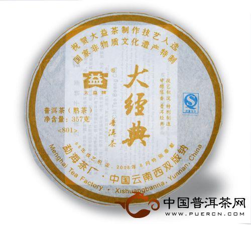 大益普洱茶的经典品质