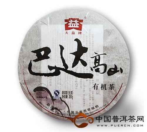 大益巴达高山普洱茶
